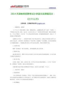 2014天津教师招聘考试小学语文说课稿范文:《三个儿子》