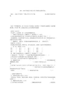 2011—2012年武汉江岸区小学六年级语文期末考试