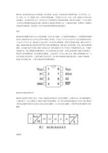 DS1302工作原理