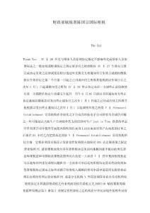 财政部赋税署陈国宗国际租..