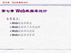 第七章 Web数据库设计