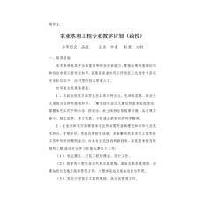 农业水利工程专业教学计划(函授)