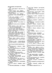 四川省历年教师资格证_教育心理学考试试题及答案