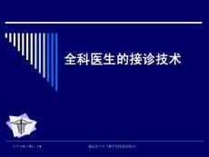 全科接诊技巧(广州-规范化培训)