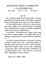 台州流动人口研究