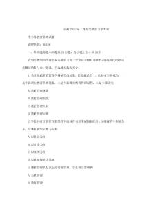 中小学教育管理真题新题库(可编辑)