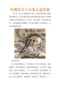 中国古今十大名人论生死