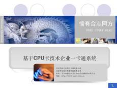 华星---cpu卡一卡通系统介绍【ppt】