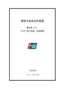《银联卡业务运作规章》第七卷(二)《IC卡(电子现金)业务规则》(2013年8月修订版)