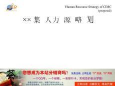 a力资源战略规划--战略规划结构展开图