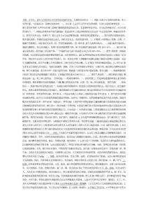 江苏体育本科自考00494体育保健学复习资料