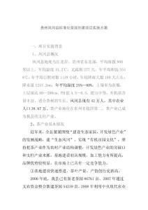 贵州凤冈县标准化茶园创建项目实施方案