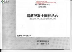 2004浙G24图集钢筋混凝土圆桩承台