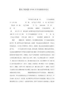 【电子通讯】12V10A开关电源设计论文(可编辑)