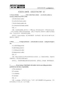 托福语法10题:试题及答案详解(2)