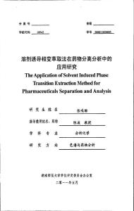 溶剂诱导相变萃取法在药物分离分析中的应用研究