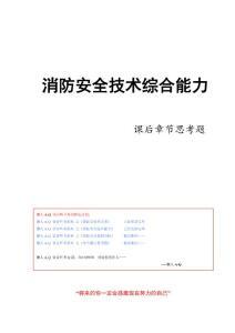 《消防安全技术综合能力》课后章节思考题(可打印)