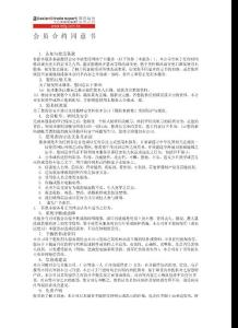 会员合约同意书1.