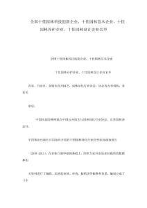 全国十佳园林科技创新企业、十佳园林苗木企业、十佳园林养护企业、十佳园林设计企业名单(可编辑)