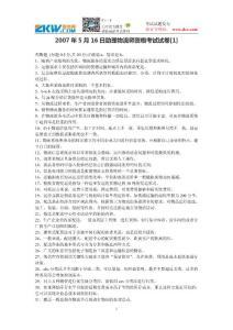 2007年5月16日助理物流师资格考试试卷[1]