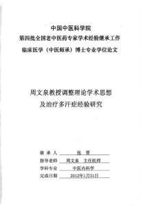 周文泉教授调整理论学术思想及治疗多汗症经验研究