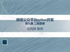 微信平�_PYTHON�_�l教程 9二�菜��