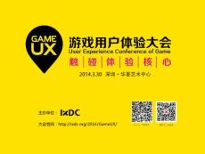 gameux游戏用户体验大会前瞻论坛-高效绘制游戏交互原型的方法_马骁菁