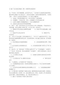 东莞高三政治试题集