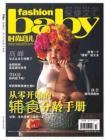 [整刊]《时尚育儿》2013年10月