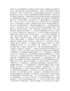【经营企划】叉车驾驶人员手册