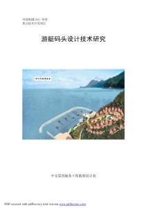 游艇码头设计技术研究