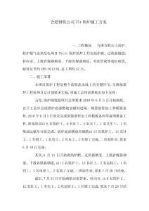 合肥钢铁公司75t锅炉施工方案(可编辑)