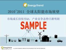 2010~2011全球太阳能市场展..