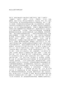 文化历史论文-张家山汉墓竹简研究述评