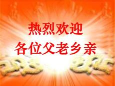 销售篇:农村智盈说明会经典流程(浙江李振涛)