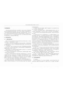 大理苍山洱海国家级自然保护区专项规划(20112020)_2