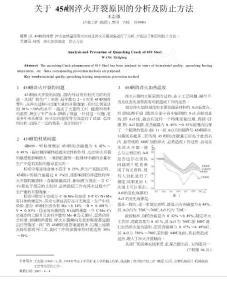 关于45_钢淬火开裂原因的分析及防止方法