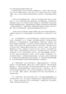 【2012年考研必看】考研中国近现代史纲要复习侧重点分析