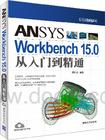 ANSYS Workbench 15.0从入门到精通