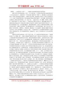 中国隐形冠军企业