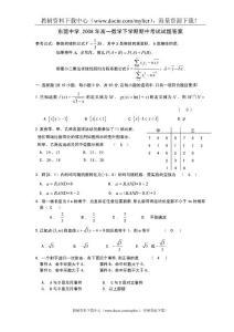 东莞高一数学试题集