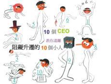 10个阻碍升迁的小人