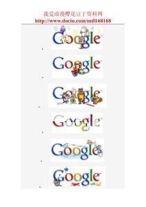 谷歌创意logo展示
