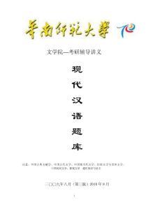 高校现代汉语练习