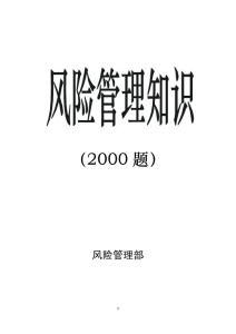 省联社风险管理知识2000题