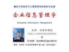 企业信息管理的原则