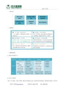 2016中山大学考研数学保分班