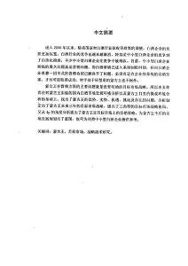 蒙古王酒业目标市场营销战略研究