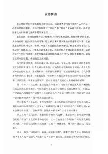 论新世纪中国电影中的认同建构_1