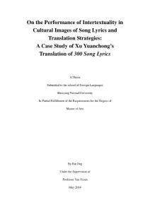 互文性在宋词文化意象中表现及翻译策略研究--以许渊冲《宋词三百首》英译本为例
